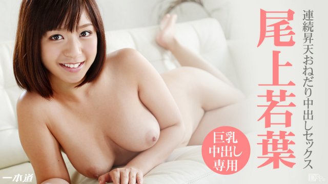 1Pondo 080214_855 - Wakaba Onoue - Japan Sex Porn Tubes - Japanese AV Porn