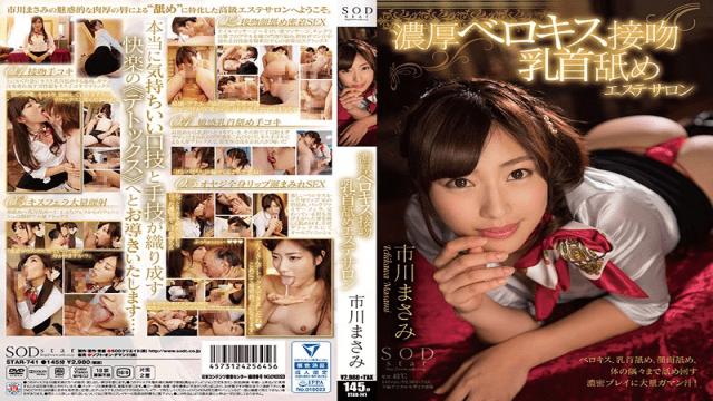 AV Videos SOD Create STAR-741 Masami Ichikawa - French Kisses And Nipple Licking At The Massage Parlor