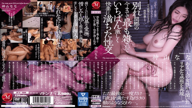 AV Videos MADONNA JUY-090 Nana Kamiyama We Had The Most Pleasurable And Sloppy Sex Ever When We Decided To Say Goodbye We Recreated The Experience Of This One Lady After She Told Us Her Story Nana Kamiyama