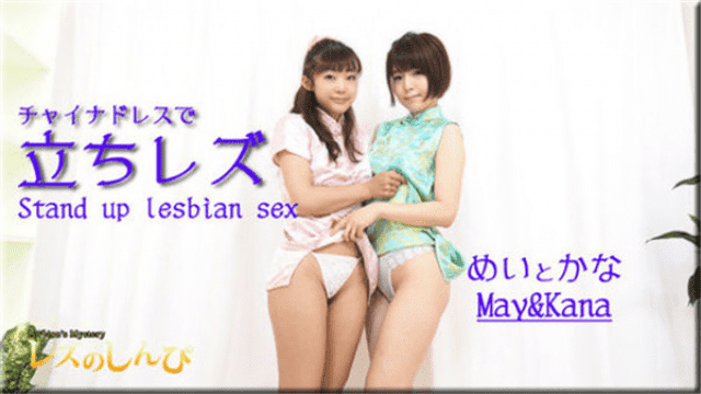 Lesshin n824 Kana ,Mi-chan Lesbian shinpi stand n on a China dress - Japanese AV Porn