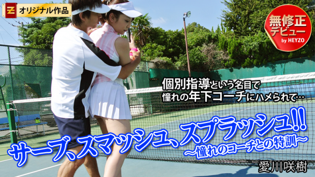 AV Videos Heyzo 0154 Saki Aikawa Intimate Tenis Lesson with a Sexy Coach