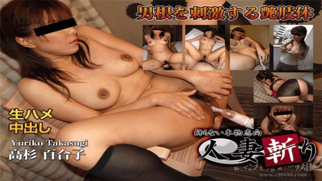 C0930 ki170216 Yuriko Takasugi - Japanese AV Porn