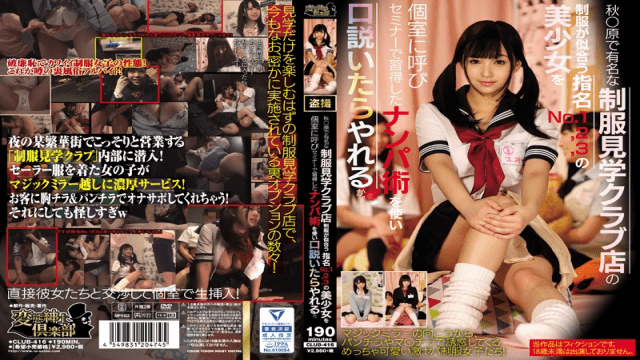 AV Videos Hentai Shinshi Club CLUB-416 Uniform Famous Uniform Visit Club Shop Uniform Unquestionable Number 1, 2, 3 Pretty Girls Invited To A Private Room Can You Do Something By Using Nanpa Technique Learned At The Seminar