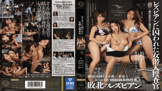 AV Videos Bibian AV BBAN-147 Mao Kurata, Miho Tono Lesbians Trapped In Woman Sneak Agent - Dark Drug Trade And Betrayal Lesbians