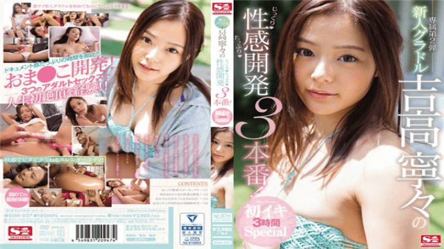Sadistic Village SVDVD-624 Wanted Amateur Waka Waka Machine Vibe Challenge! If You Do Not Blow The Tide Until The End 1 Million Yen - Japanese AV Porn