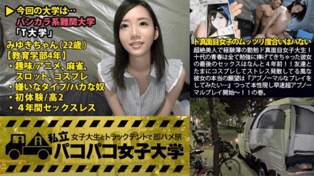AV Videos Tokyo Hot SKY-125 Megumi Haruka Bokep terbaru streaming Tokyo Heat Gold Angel Vol.15
