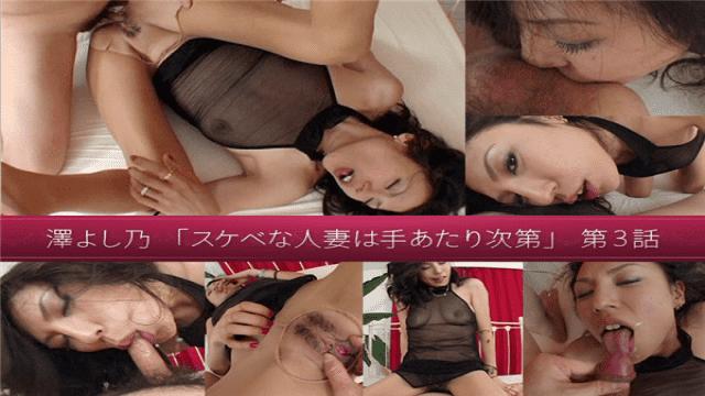 AV Videos Jukujo-club 6905 Sawa Yoshino MILF CLUB 6905 Elegant married woman depends on hand Episode 3