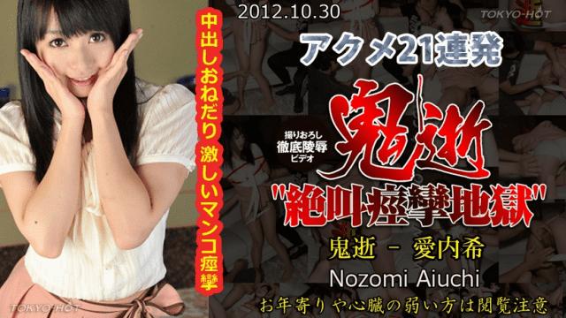Tokyo-Hot n0793 Nozomi Aiuchi The Storm of Acme - Japanese AV Porn