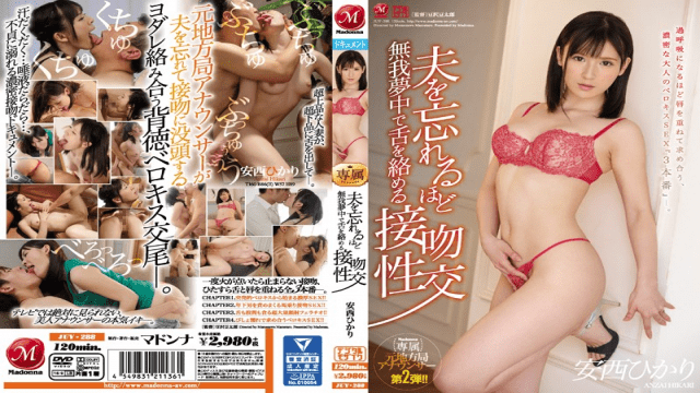 MADONNA JUY-288 Hikari Anzai Adult Kissing Sexual Intercourse Tying A Tongue In A Rude Enough To Forget Her Husband - Japanese AV Porn
