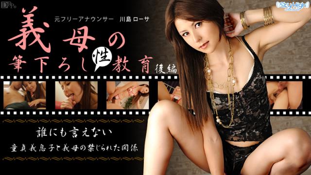AV Videos VENUS VAGU-183 Chitose Yurai Incesting Cum Inside Cream Soap The First Milder Family, When You Nominated Mr. Yuki