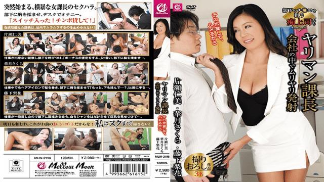 MellowMoon MLW-2196 Mr.Yari Mami Manager In The Company Muriyari Shooting Launched, I Am Sluggish From Hitomi Katase Kaname Sakura Fujishita Ewa - Japanese AV Porn