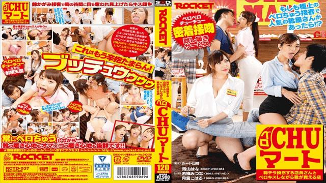 ROCKET RCTD-037 Mizuna Wakatsuki, Hana Aoyama Hot Beauty Japanese Babe Getting Hard Fuck - Japanese AV Porn