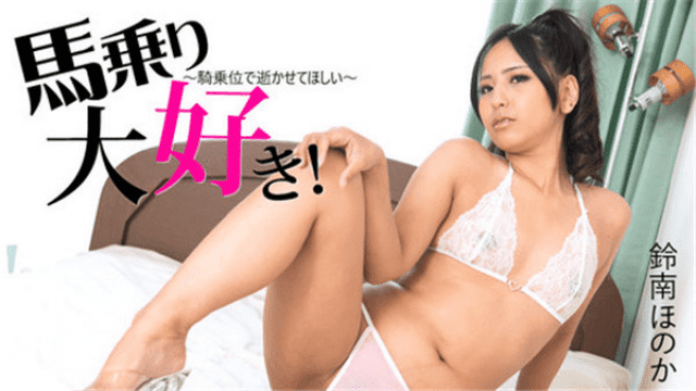 Mousozoku NAMG-012 Sensitive Daughter Legend. Discovered Biking Girls Wearing Cocks. Crouching Against The Flexible Body - Japanese AV Porn