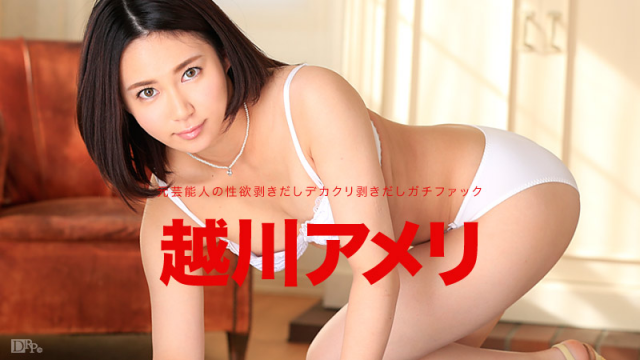 Caribbeancom 082216-238 - Koshikawa Amelie - Gachi fuck bare Dekakuri bare libido of the original entertainer - Japanese AV Porn