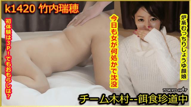 AV Videos Tokyo-Hot k1420 Prey prey - Mizuho Takeuchi