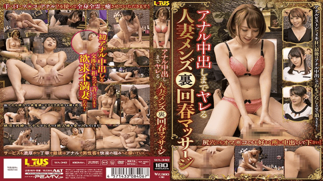 Pea-TV WA-340 Fuckable Married Men's Back Rejuvenated Massage To Put In Anal - Japanese AV Porn