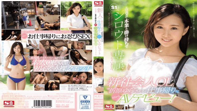 S1 NO.1 style SNIS-997 Yura Orihara Debut Facial Novelty No. 1 fashion New Social employee OL 'Orihara Yura' Made A real AV Debut On His way lower back From work - jap AV Porn