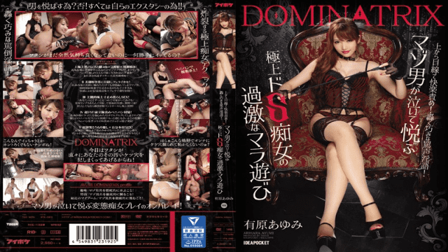 AV Videos Madonna JUY-359 Kimishima Mio Bad Woman NTR ~ Taking Away Your Husband Is My Revenge