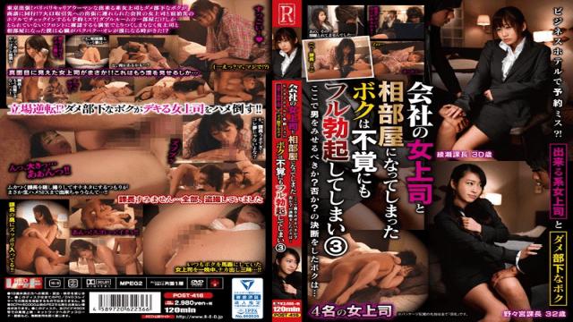 SadisticVillage SVDVD-639 Adult video online Aphrodisiac Chastity Belt X Big Bang Rotor Vol.3 Ara Ana Occupation AV Actress - Japanese AV Porn