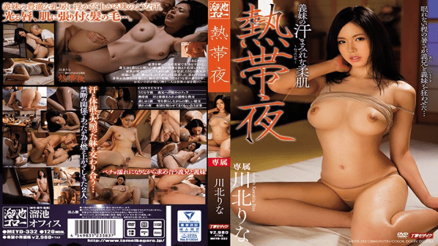 Glory Quest GVG-623 A Japanese fool Forbidden Care Named Kimishima Mio - Japanese AV Porn