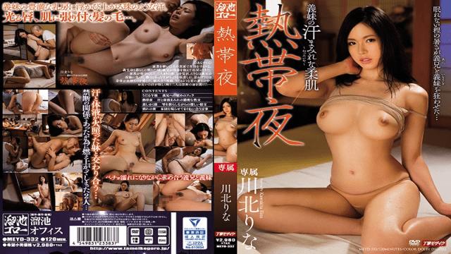 Glory Quest GVG-623 A Japanese fool Forbidden Care Named Kimishima Mio - Japanese AV Porn
