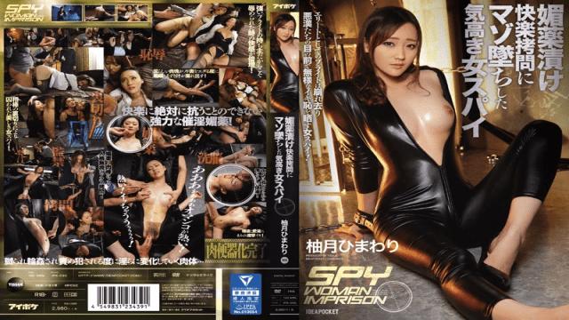 IDEA POCKET IPX-090 Yuuzuki Himawari Aphrodisiac Pickled Pleasures Noble Female Spies Who Masochred In Torture Spy - Japanese AV Porn
