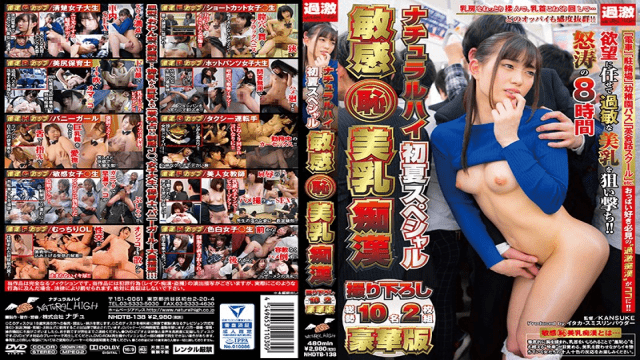 FHD Natural High NHDTB-138 Natural High Early Summer Special Sensitive Shameful Beautiful Breasts Take Away Taking A Total Of 10 People 2 Sheets Set Luxury Version - Japanese AV Porn