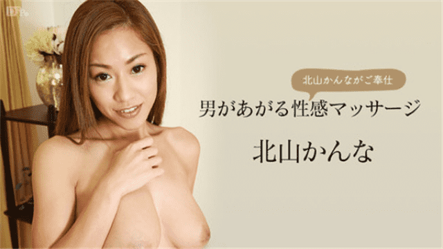 Caribbeancom 062617-451 Kitayama Kan Men raise up feeling massage HD - Japanese AV Porn