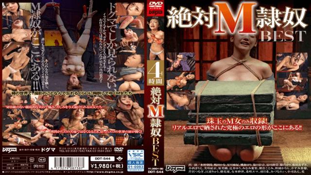 AV Videos Dogma DDT-544 BEST OF Absolute Submissive Slaves