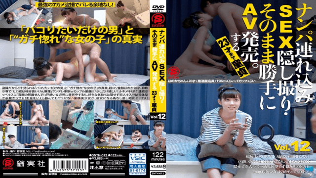 AV Videos Mousouzoku SNTH-012 Nanpa brought in SEX secret shooting · AV release on its own. Will be 23 years old Virgin Vol. 12