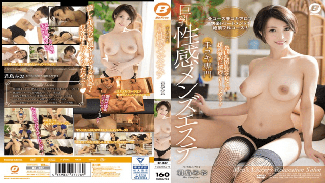 BeFree BF-527 Mio Kimishima Jav Creampie What is the actual condition of entertainment only for VIP members in a certain luxury men 's este - Japanese AV Porn
