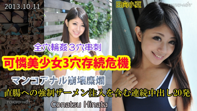 [TokyoHot n0892] 3 Holes Beauty - Jav Uncensored Tubes HD - Japanese AV Porn
