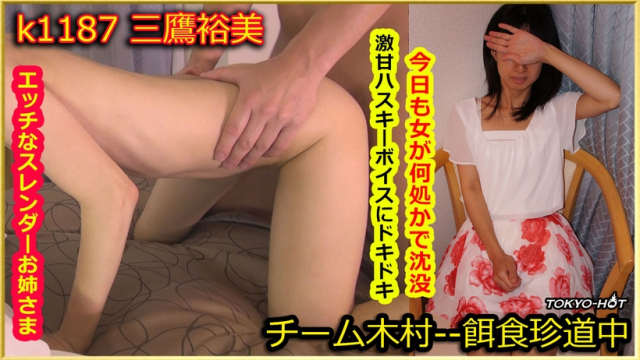 AV Videos [TokyoHot k1187] Go Hunting! - Yumi Mitaka - Asian Sex Tubes