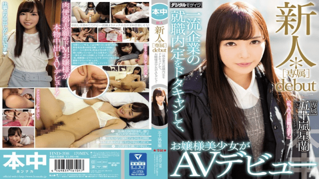 Honnaka HND-398 Seiran Igarashi Debut With Dotakyan Employment Job Offer Of Leading Companies, Young Lady Girl Is AV Debut - Japanese AV Porn