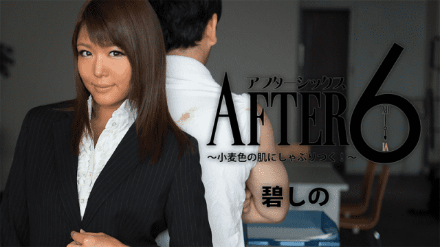 AV Videos Heyzo-1459 Shino Aoi After 6 Having Sex with A Tanned Girl