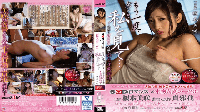 SODCreate SDMU-629 Misaki Enomoto SOD Romance Genuine Married Woman Label, Once Again, Looking At Me As A Woman A Married Woman's Unfaithful Desire To See Pleasure - Japanese AV Porn