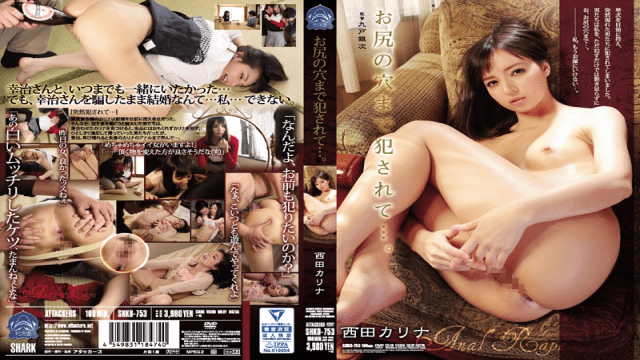 Attackers SHKD-753 Karina Nishida You Are Fucked Up To The Hole In The Butt - Japanese AV Porn