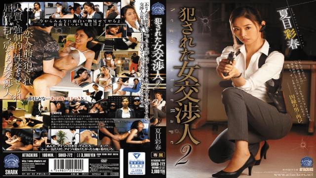 Attackers SHKD-772 Japanese AV Idol Female Negotiator Who Was Committed 2 Natsume Ayatsu - Japanese AV Porn