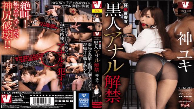 V-AV VICD-357 Yuki Shin V 10th Anniversary Memorial Kamisama Investigator Black Anal Competition - Japanese AV Porn
