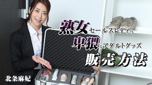 AV Videos [Heyzo 1090] Maki Houjyo MILF's Dirty Door-to-Door Sales