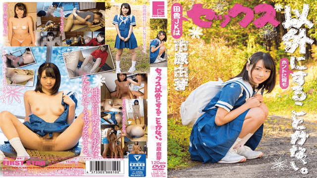 AV Videos First Star LOVE-334 Yume Ichihara There Is Nothing To Do Other Than Having Sex. Yume Ichihara