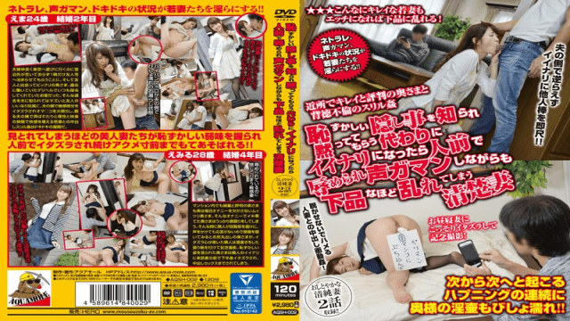 Mousouzoku AQSH-002 Ema Mizuki Once We Found Out This Neat And Clean Housewife's Embarrassing Secret, She Was Forced To Obediently Fuck Wherever We Wanted, Even In Public, As She Became A Lustful And Horny Bitch While Trying To Keep Her Screams Of P - Japanese AV Porn