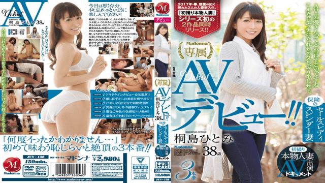AV Videos Madonna JUY-138 Hitomi Kirishima First Shooting Genuine Married AV Performers Document Insurance Sales Lady Slender Wife 38-year-old AV Debut
