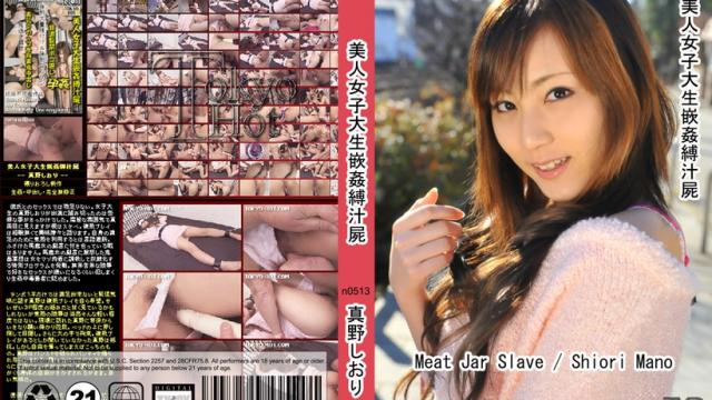 AV Videos TokyoHot n0513 Shiori Mano Meat jar slave - Jav Uncensored