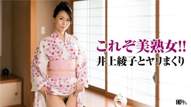Pacopacomama 081917_134 Ayako Inoue Tastefully thoroughly with the elegant wife of my favorite Yukata - Japanese AV Porn