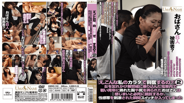 KMProduce UMSO-132 For Example, For Excitement In This My Body? The Aunt Was Groped A Ripe Breasts And Buttocks To The Young Youth On A Train That Boarded The 2 Woman Forgotten To Unsuspecting To Desperately Resistance And Mai Felt, But Had Entered A Mom - Japanese AV Porn