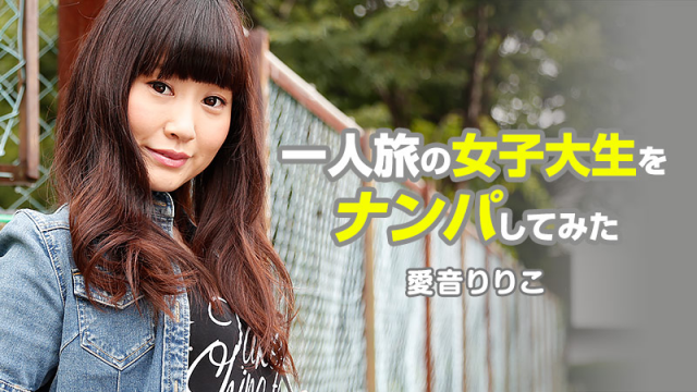 [Heyzo 1080] Ririko Aine Traveling Alone? - Cum with Me - Japanese AV Porn