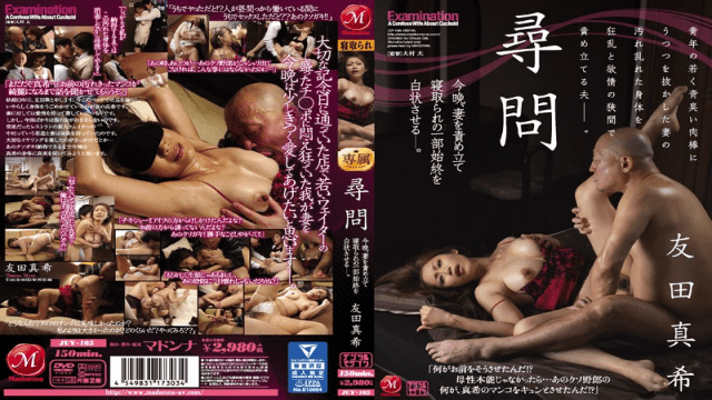 Madonna JUY-165 FHD Maki Tomoda Interrogation Tonight Blaming My Wife To Make It Totally Whitewashed - Japanese AV Porn