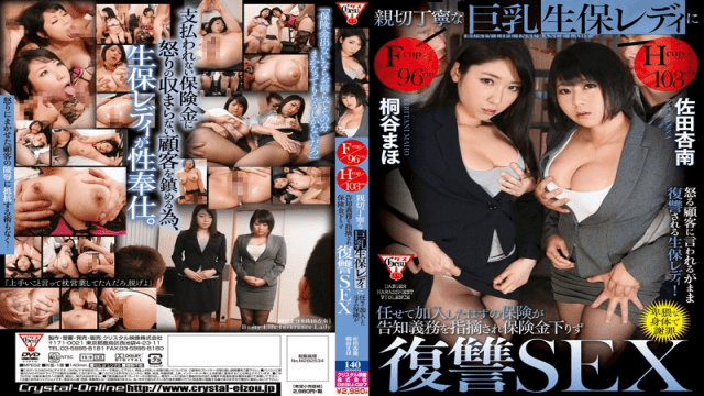 AV Videos CrystalEizo GESU-027 Anna Sata, Maho Kiritani Nice Life Insurance Ladies With Big Tits Sell Policy But Refuse to Pay Out, Get Sexed in Revenge