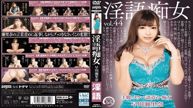 AV Videos Dogma DDB-314 Serina Hayakawa Dirty Talking Slut